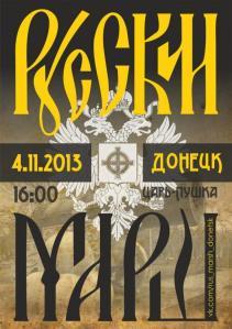 Руский марш Донецк 2013