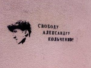 slobodu aleksandru kolchenko